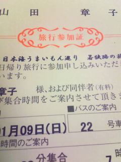 日本海バスツアー