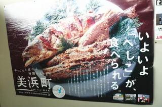 日本海バスツアー16
