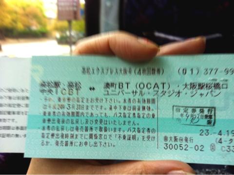 高松行きバスチケット