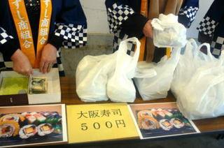 木津市場寿司