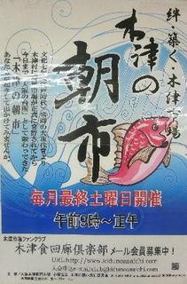 木津市場チラシ