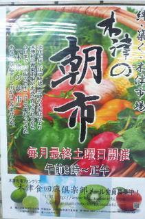 木津市場チラシ1